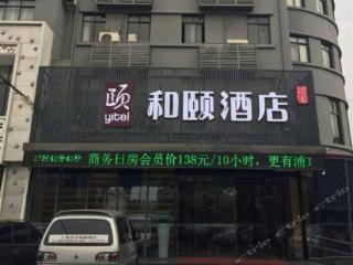 上海川沙和颐酒店