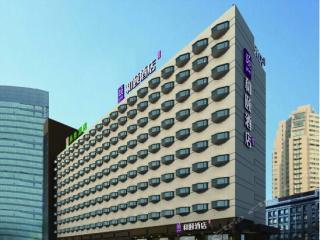 上海延安西路和颐酒店