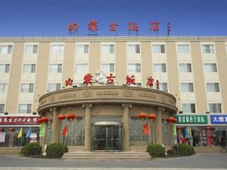 内蒙古饭店